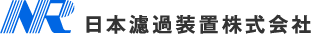 フィルタープレス専門メーカーの日本濾過装置株式会社